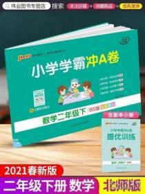 小学学霸冲A卷:数学(二年级下BS版全彩手绘)