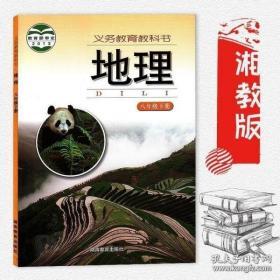 2020使用 湘教版地理8八年级下册地理课本教科书 湖南教育出版社 8年级下册地理