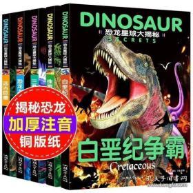 全5册恐龙书恐龙星球大揭秘 幼儿恐龙百科全书注音版探秘恐龙世界王国侏罗纪霸王龙儿童版小学生一二年级动物科普课外阅读带拼音