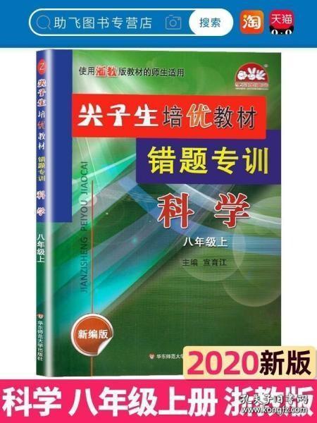 科学(8上Z使用浙教版教材的师生适用新编版)/尖子生培优教材错题专训