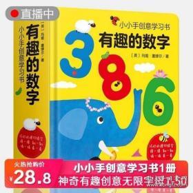 有趣的数字123 精装有趣的创意学习书 0-3周岁宝宝数字绘本 儿童启蒙认知翻翻书 幼儿园教材学习 婴儿3D立体洞洞书籍 早教益智启蒙