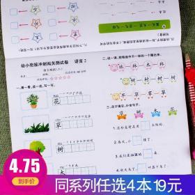 语言.2幼小衔接测试卷一日一练学前专项练习