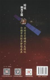 嫦娥探月工程