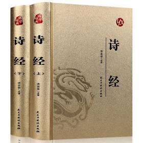 国学经典:(烫金精装)诗经(上册、下册)