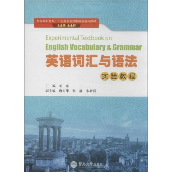 英语词汇与语法实验教程/全国高职高专十二五规划全技能英语系列教材