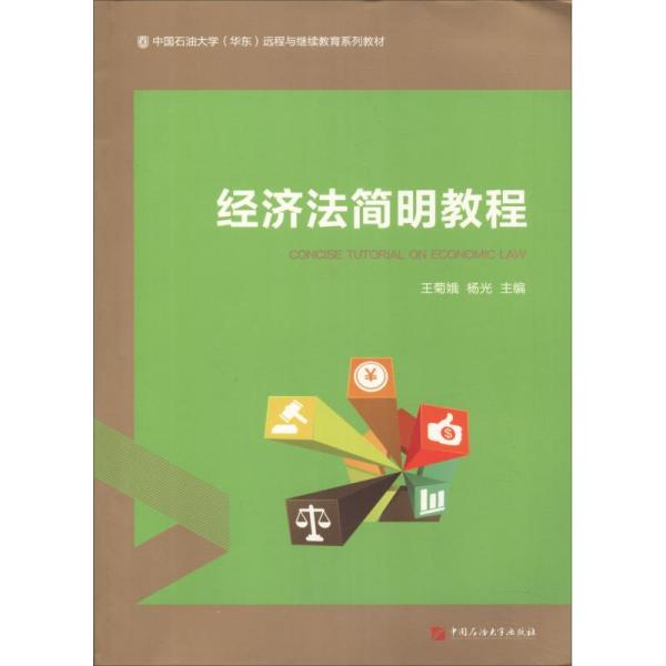 经济法简明教程/中国石油大学(华东)远程与继续教育系列教材