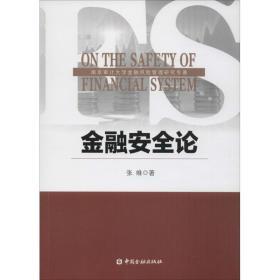 【新华书店自营】正版 金融安全论张维中国金融出版社9787504987020经济 书籍