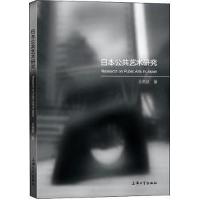 【新华书店自营】正版 日本公共艺术研究王燕斐上海大学出版社9787567139121文学 书籍