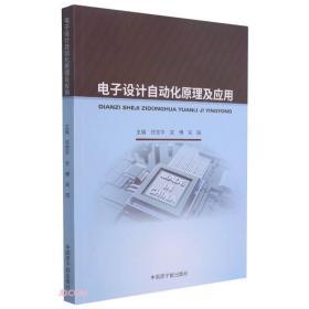 电子设计自动化原理及应用
