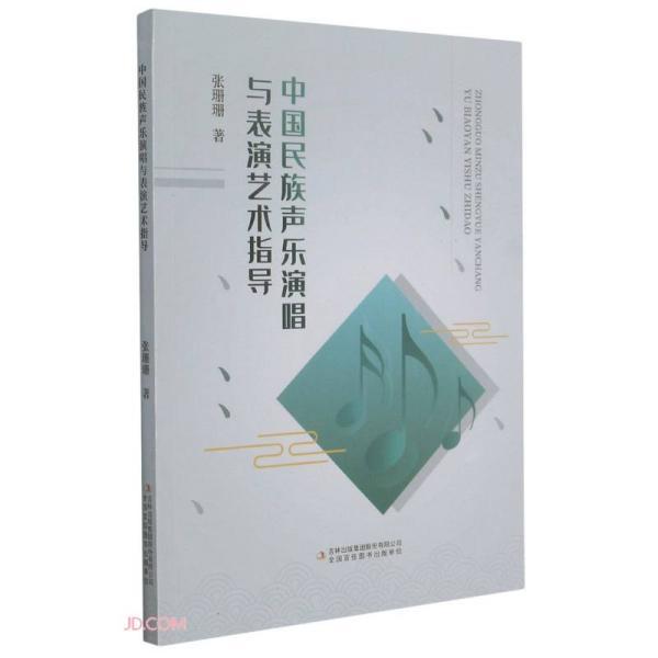 中国民族声乐演唱与表演艺术指导