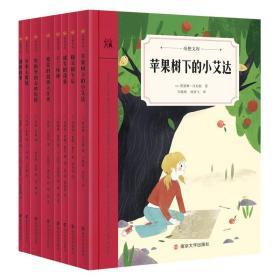 奇想文库平装8册第二辑二三年级四五六年级必读书目小学生课外阅读世界经典名著海桐妈妈推荐假期必备