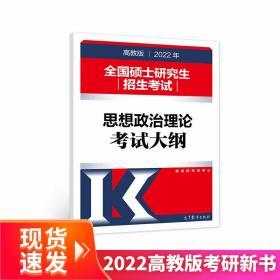 2022年全国硕士研究生招生考试思想政治理论考试大纲