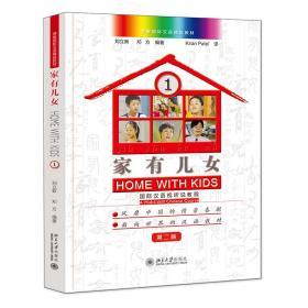 家有儿女——国际汉语视听说教程1(第二版)
