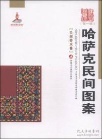 新疆艺术研究(第一辑·民间美术卷):哈萨克民间图案