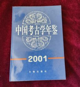 中国考古学年鉴.2001