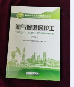 正版塑封 油气管道保护工(下册)