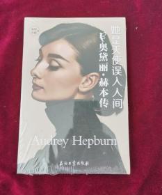 全新正版 她是天使误入人间:奥黛丽·赫本传