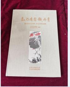 正版塑封 知己有恩傲丹青——徐悲鸿艺术馆藏 齐白石精品画集