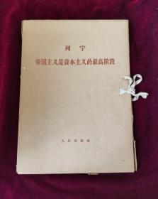 列宁帝国主义是资本主义的最高阶段(全2册)