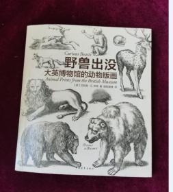 野兽出没:大英博物馆的动物版画