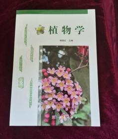正版新书 植物学