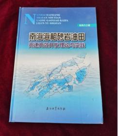 南海海相砂岩油田高速高效开发理论与实践
