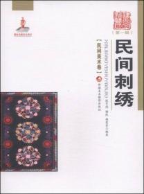 新疆艺术研究(第一辑·民间美术卷):民间刺绣