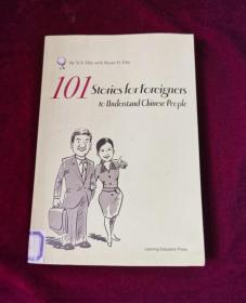 101 Stories for Foreigners to Understand Chinese People