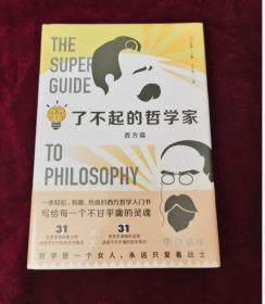 正版塑封 了不起的哲学家/(日)饮茶