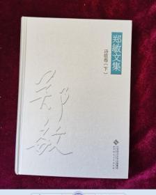 郑敏文集·诗歌卷(下册)