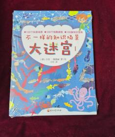 正版塑封 不一样的知识场景大迷宫(全2册)
