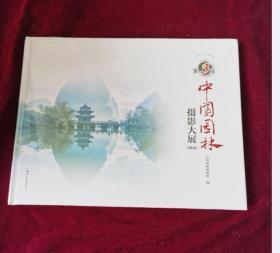 正版塑封 第3届中国园林摄影大展
