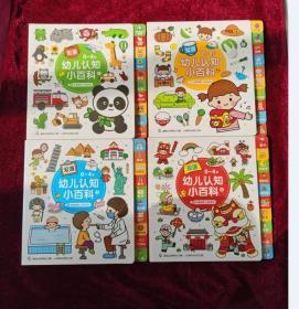 我的第一本认知书 幼儿认知小百科4册双语三岁宝宝书籍儿童绘本0-1-2-3周岁图书婴儿撕不烂卡片早教书启蒙书 睡前故事书幼儿园读物