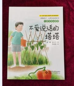 不爱说话的塔塔:不爱说话的塔塔/读懂孩子心理安抚桥梁书