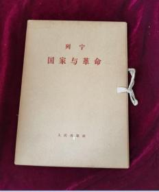 列宁国家与革命【2册全】