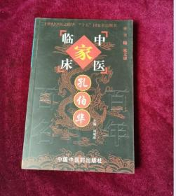中国百年百名中医临床家丛书.孔伯华 一版一印