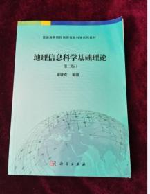 地理信息科学基础理论(第二版)