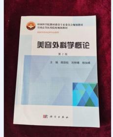 美容外科学概论(第2版)/中国科学院教材建设专家委员会规划教材·全国高等医药院校规划教材