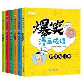 爆笑漫画成语(全6册)小学部编版成语新东方童书
