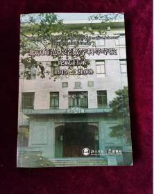 北京师范大学数学科学学院论文目录(1915-2006)