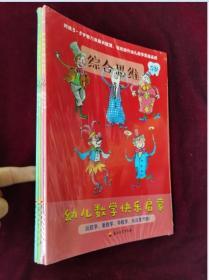 正版塑封 幼儿数学快乐启蒙·5岁(套装4册)