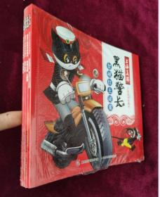 正版塑封 上海美影 手绘故事珍藏本:葫芦兄弟、 英雄哪咤、 齐天大圣 、黑猫警长(全4册)
