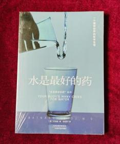 """正版塑封""""水是最好的药""""系列1:水是最好的药"""