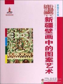 新疆艺术研究(第一辑)·壁画艺术卷:新疆壁画中的图案艺术