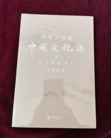 正版塑封 给青少年的中国文化课.3,熟读这些作品