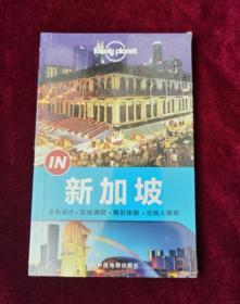 正版塑封 Lonely Planet:IN·新加坡(2015年全新版)