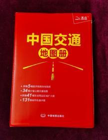 2020新版中国交通地图册(红革皮)