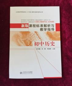 新版课程标准解析与教学指导(初中历史)