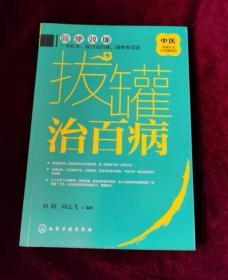 中医传统疗法治百病系列--拔罐治百病