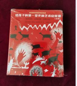 给孩子的第一堂史前艺术启蒙课(全3册)